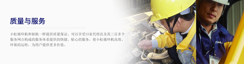 小松循环机质量保证与服务